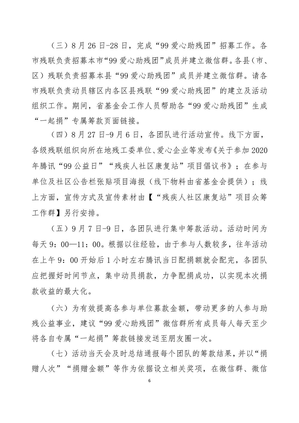 """1、关于召开2020年腾讯""""99公益日""""""""残疾人社区康复站""""项目推进会的函-6.jpg"""