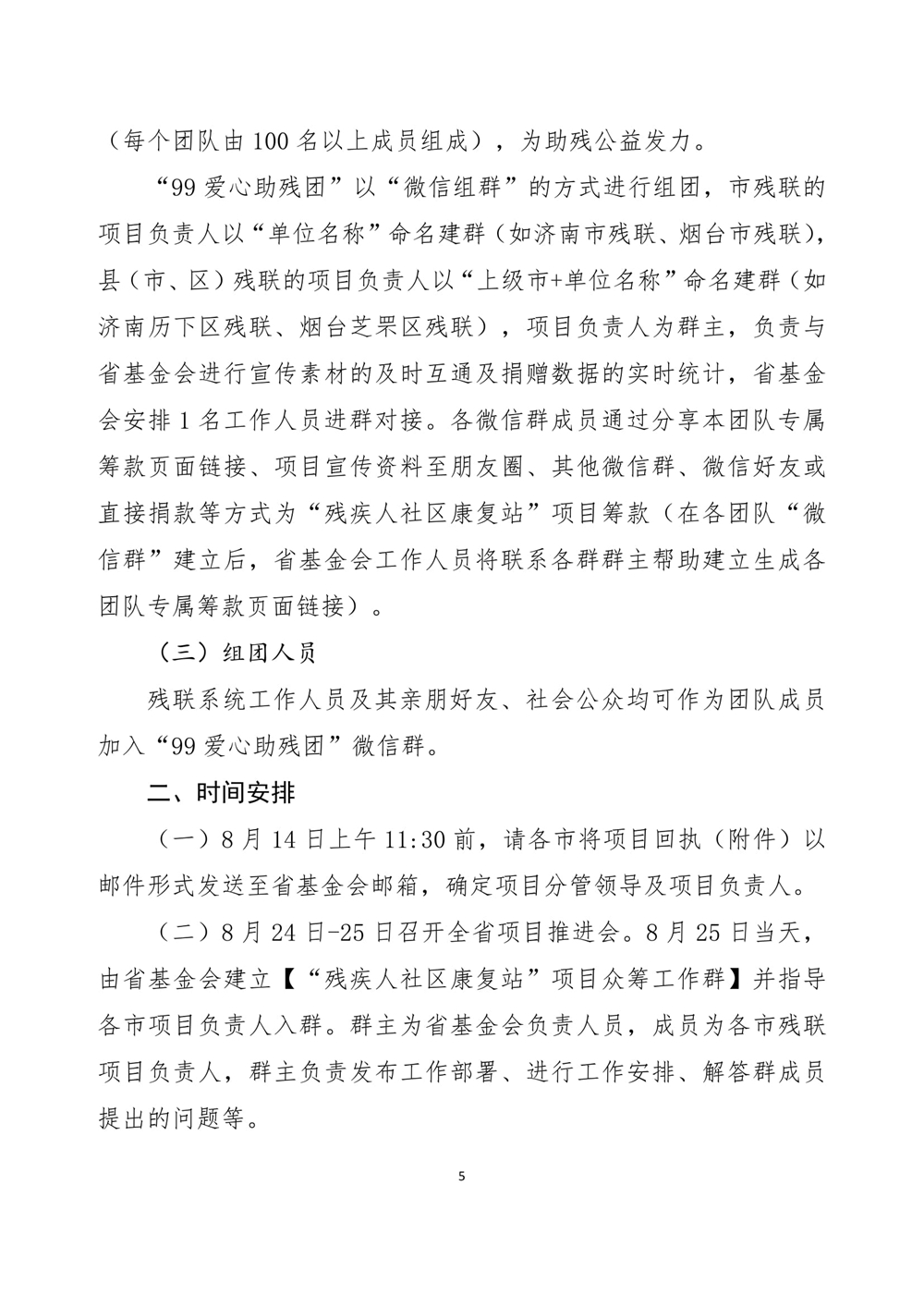 """1、关于召开2020年腾讯""""99公益日""""""""残疾人社区康复站""""项目推进会的函-5.jpg"""