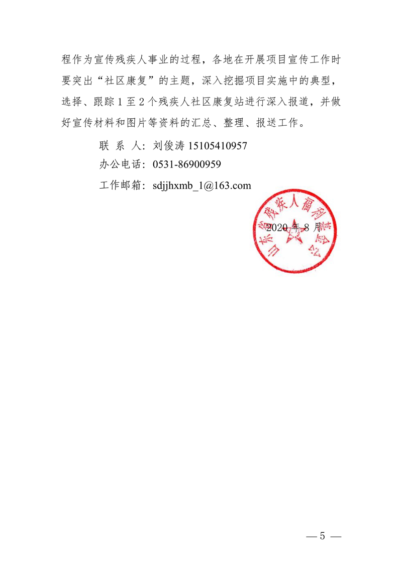 091614154075_021实施方案_5.jpg