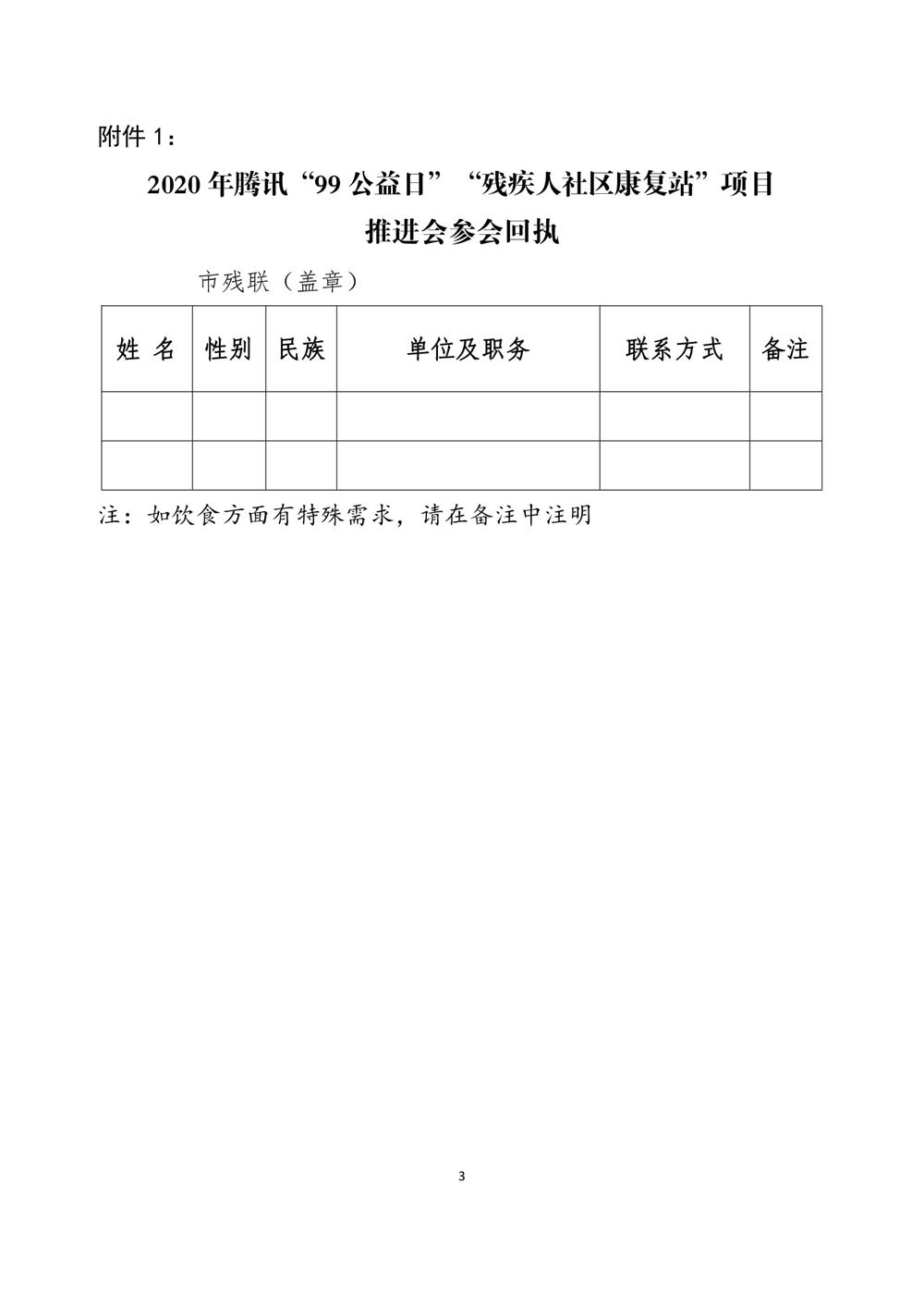 """1、关于召开2020年腾讯""""99公益日""""""""残疾人社区康复站""""项目推进会的函-3.jpg"""